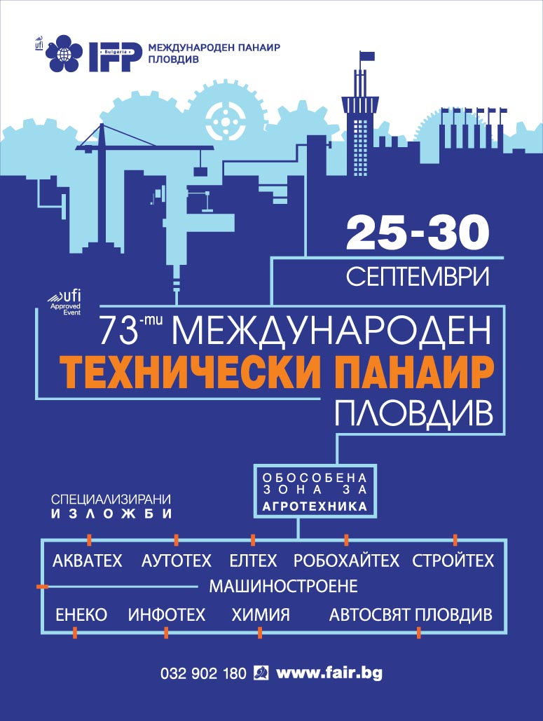 THE 73rd INTERNATIONAL TECHNICAL FAIR WILL BE HELD IN PLOVDIV FROM 25 TO 30 SEPTEMBER 2017